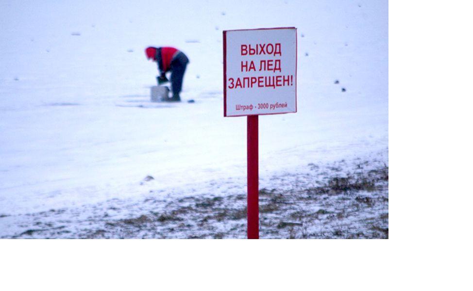 Вышел на лед – готовь три тысячи